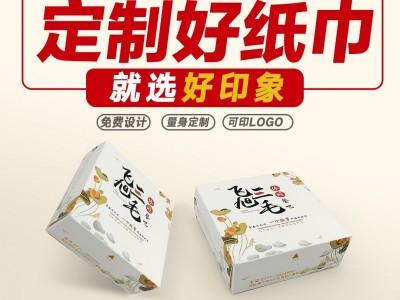 餐巾纸定制 免费设计方盒纸巾定制 可印logo