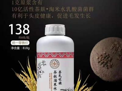 茶麸淘米水原浆 洗发乳批发 玉林茶麸养发