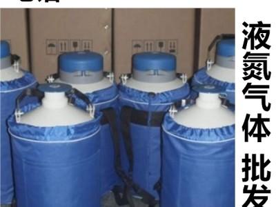 柳州液氮罐 液氮容器 储存型液氮罐 液氮批发