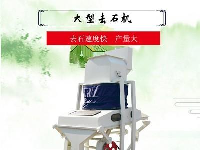 广西去石机 精工制造超新型去石机  质量保证 货源充足