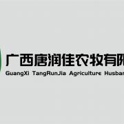 广西南宁唐润佳农牧有限公司