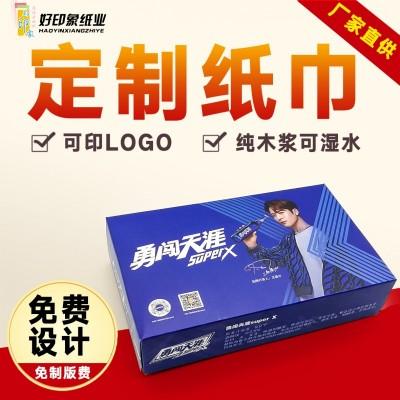 广告抽纸订制厂家 盒装抽纸定做  抽纸批发