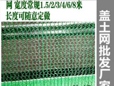 柳州盖土网 柳州防尘网批发 工地防尘网 工地绿化网