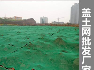 南宁盖土网 工地用防尘网 防尘网厂 防尘网批发 防尘网生产厂家