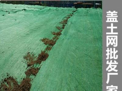 柳州便宜的盖土网 遮阳网 防尘网 盖土网生产工艺