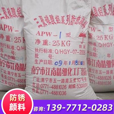 无公害防锈颜料 厂家直销三聚磷酸铝 高纯度防锈颜料