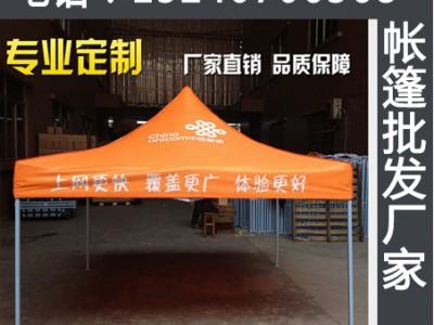 百色四角折叠雨棚帐篷 广告帐篷,各种规格都有欢迎咨询