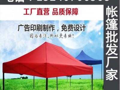 广西广告帐篷批发 南宁折叠式 救灾 军用 伸缩遮阳蓬生产订做厂家