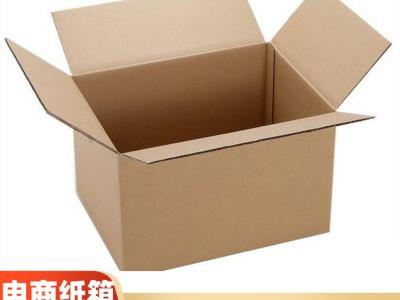 包装纸箱 广西供应电商纸箱 包装纸箱厂家 纸箱定制