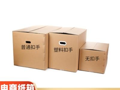 南宁包装纸箱 包装纸箱厂家 包装纸箱批发 优惠直销