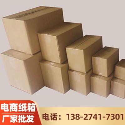 包装纸箱 广西供应电商纸箱  厂家直销包装纸箱批发