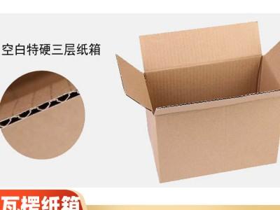瓦楞纸箱 瓦楞纸箱定制 玩楞纸箱批发 南宁瓦楞纸箱生产厂家 广西瓦楞纸箱定制批发 瓦楞纸箱厂家