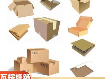 瓦楞纸箱 南宁瓦楞纸箱批发 五层瓦楞纸箱价格