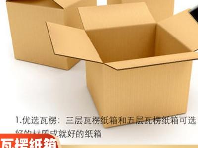 快递包装纸箱 优质飞机盒厂家 牛皮纸纸箱支持定做