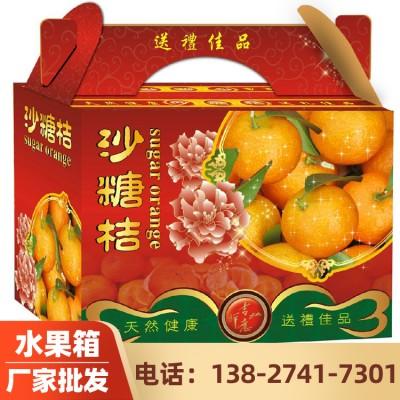 水果纸箱定制 广西水果箱厂家 纸箱批发生产