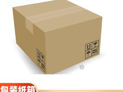 南宁包装箱厂家 快递包装箱 纸箱生产厂家 支持定做