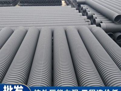 厂家直销DN200波纹管 优质SN8双壁波纹管批发