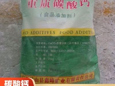 广西食品碳酸钙批发 食品碳酸钙800目厂家直销