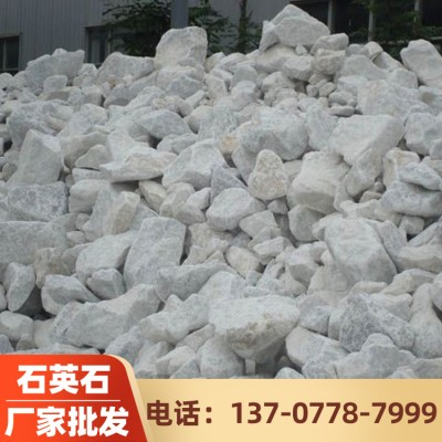 石英石 石英砂供应炼硅专用硅石英矿硅矿石 硅铁冶炼