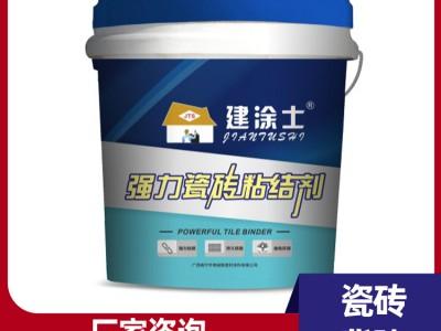 广西建涂士品牌 厂家直销瓷砖背胶 供应5KG 20KG瓷砖背胶