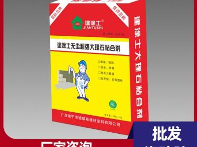 瓷砖胶生产厂家 建涂士品牌瓷砖胶 强力瓷砖胶批发