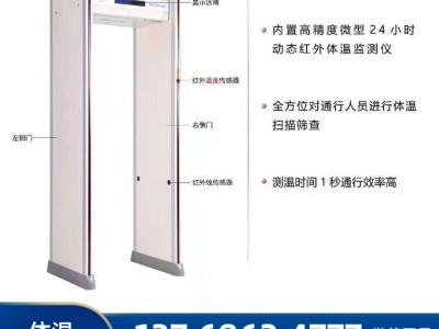 广西体温安检门厂家 现货供应 K208红外测体温安检门