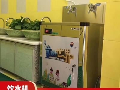 南宁校园节能饮水机厂家 商用温热过滤直饮智能饮水机批发