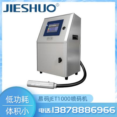 易码JET1000喷码机价格 激光打标喷码机生产厂家