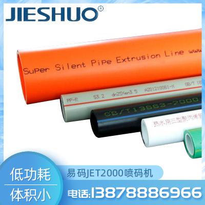 易码JET2000喷码机价格 喷码打标激光机厂家