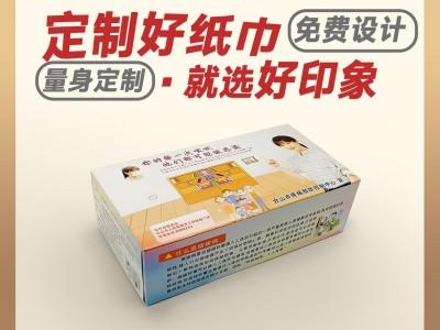 疾控中心抽纸定做 广告抽纸直销