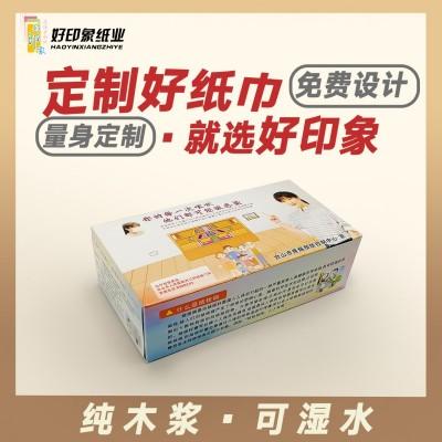 疾控中心广告盒装抽纸定做 好印象纸巾 抽纸定制