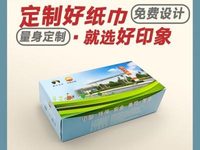 盒装抽纸定制 好印象纸品专业个性化量身定制