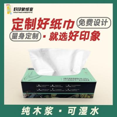 好印象纸业 来宾纸巾厂家  广告抽纸定制厂家