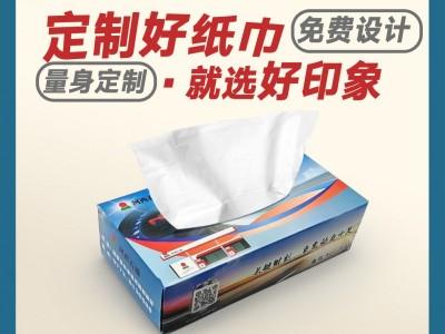 油站抽纸定制 广告纸巾定制 厂家直销
