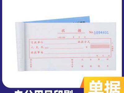 广西单据厂家 单据定制 单据生产