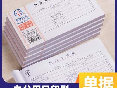 南宁单据生产厂家 供应单据 单据批发 单据价格实惠