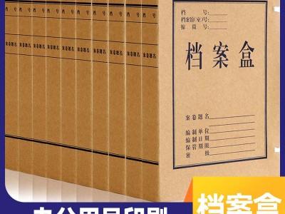钦州档案盒生产厂家 档案盒定制  办公用品档案盒 现货档案盒