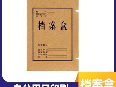 南宁档案盒批发 生产厂家档案盒定做 办公用品档案盒优惠