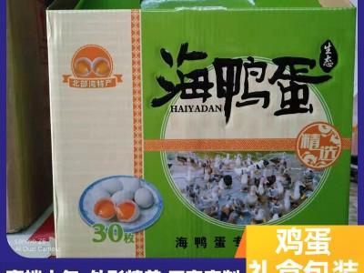 广西礼盒 鸡蛋包装 海鸭蛋包装 包装盒 纸箱定制 电商快递纸箱