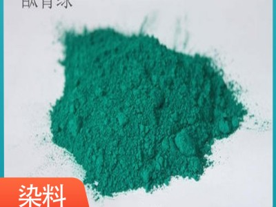 酞青绿批发 酞菁绿厂家 染料批发 染料颜料厂家  广西染料