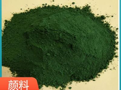 柳州铁酞绿批发 铁酞绿厂家  广西颜料批发 颜料厂家