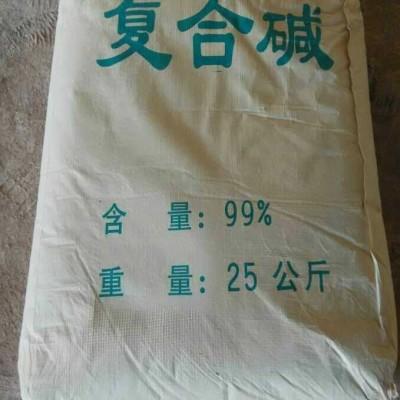复合碱  复合碱厂家  复合碱价格  复合碱批发  高纯度复合碱 厂家直销 优质复合碱