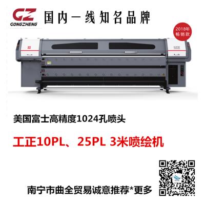 广西喷绘机专供销售 工正星光10PL/25PL 3.2米喷绘机 GZM3202/3203/3204/3206SG 南宁广告印刷设备销售