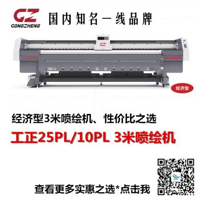 广西喷绘机销售 南宁户内外广告印刷设备专供 工正星光1024喷绘机 GZCH3206SG经济型