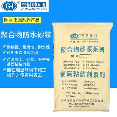 广西柳州市厂家热销聚合物防水砂浆量大从优