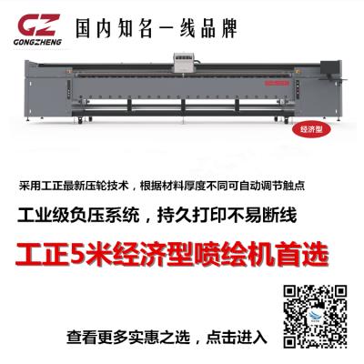 工正5米喷绘机 广西喷绘机销售 南宁专业广告印刷设备 工正星光5米溶剂喷绘机 GZH5006经济型