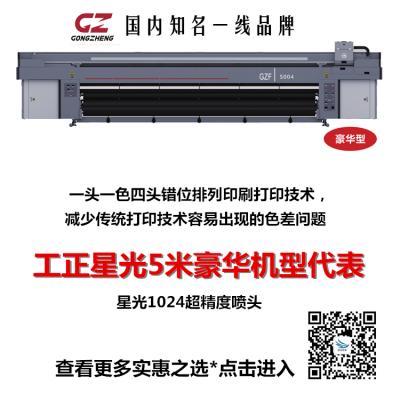 工正5米喷绘机 工正星光溶剂喷绘机 GZF5004豪华型 广西南宁喷绘机供应 大型广告印刷设备