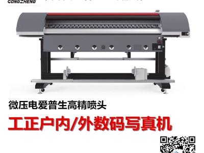 工正宇宙风微压电写真机销售 户内外写真机X1602 广西数码写真 南宁广告印刷设备供应