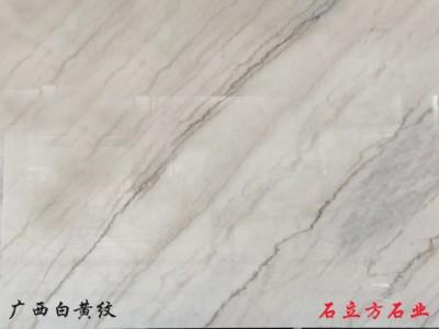 广西白黄条纹大理石 免费寄养 工厂报价