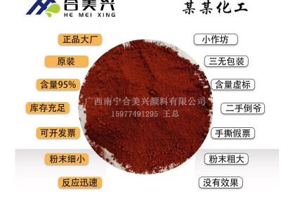 厂家直销氧化铁红Y101  厂家直销氧化铁红H101  厂家直销氧化铁红H130